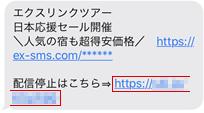 送信先ごとの個別URL