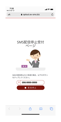 SMS配信停止受付ページ